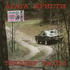<b>АГАТА КРИСТИ</b> — история альбома «<b>Триллер</b>, часть 1» (2004 ...
