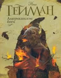 """Книга: """"<b>Американские боги</b>"""" - Нил Гейман. Купить книгу, читать ..."""