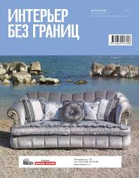 8(17) август 2013 by Interior_Voronezh - issuu