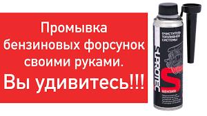 Промывка и <b>очиститель</b> инжектора и форсунок мотора Супротек ...