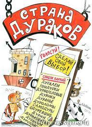 Картинки по запросу россия страна дураков