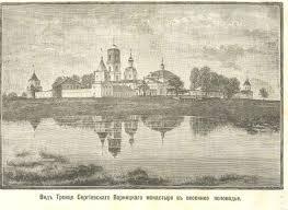 Из истории <b>Троице</b>-<b>Сергиева Варницкого монастыря</b>