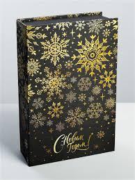 Новогодняя <b>подарочная коробка Дарите</b> счастье 10118877 в ...
