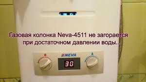 колонка нева 4511 не загорается при достаточном напоре воды ...