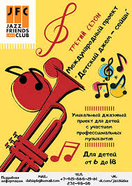 JFC JAZZ <b>CLUB</b> | Jazz Friends <b>Club</b> | <b>Джазовый</b> клуб в Санкт ...