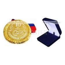 <b>Медаль</b> 10 лет оловянная <b>свадьба</b> - купить в Москве по выгодной ...