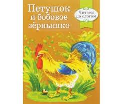 <b>Обучающие книги Стрекоза</b>: каталог, цены, продажа с доставкой ...