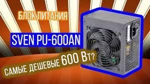 Обзор и тест <b>блока питания SVEN PU-600AN</b> на 600 Вт – Techlabs