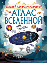 В. В. Ликсо, книга <b>Детский иллюстрированный</b> атлас Вселенной ...