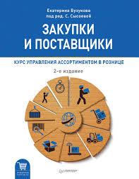 <b>Екатерина Анатольевна Бузукова</b> книга <b>Закупки</b> и поставщики ...