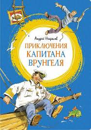 Купить <b>книгу</b> «Приключения <b>капитана</b> Врунгеля», Андрей ...
