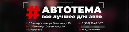 #АВТОТЕМА - EVA коврики | ВКонтакте