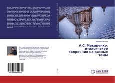 """Resultados de la búsqueda por """" <b>Светлана Макаренко</b> - <b>Астрикова</b>"""""""