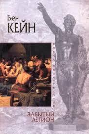 """Книга: """"Забытый легион"""" - Бен Кейн. Купить книгу, читать ..."""