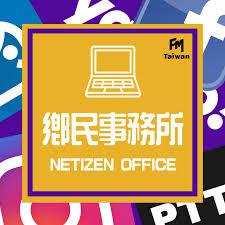鄉民事務所 Netizen Office
