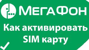 Как активировать сим карту Мегафон (активация sim карты ...