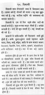 diwali essay short essay about diwali festival in english latest happy diwali hindi essay for school kids happy diwali happy diwali hindi essay for school kids