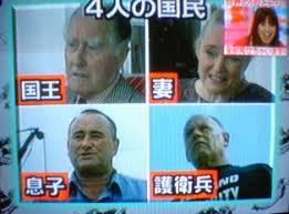 「2004年 - 人口5人のワイ公国が建国」の画像検索結果
