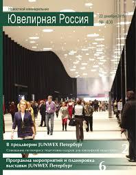 Еженедельник 408 by JUNWEX - issuu