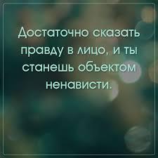 Только враги говорят нам правду. Друзья и влюбленные ...