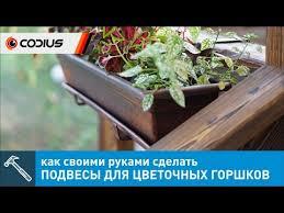 Видео: Быстросъемные <b>подвесы</b> (кронштейны) для <b>цветочных</b> ...