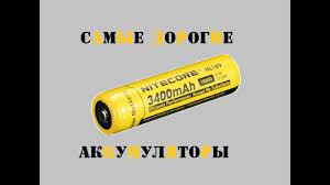 Тест самых дорогих <b>аккумуляторов 18650</b> от Nitecore - YouTube
