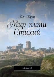 <b>Мир пяти</b> Стихий. Книга 3 (<b>Дон Дрон</b>) - скачать книгу в FB2, TXT ...