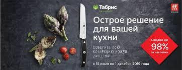 Собери всю коллекцию ножей <b>Zwilling</b>
