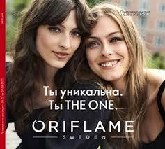 <b>Подводка для глаз</b> – Макияж | Oriflame Cosmetics