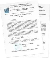 Сертифицированный антивирус ФСТЭК <b>ESET NOD32</b>: купить ...
