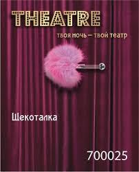 <b>Щекоталка TOYFA Theatre</b>, пластик, перо, розовая | Toyfa