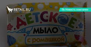 <b>Детское туалетное мыло</b> | Retail.ru