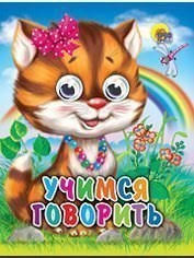 Книга Глазки <b>мини</b> 978-5-378-01202-2 Учимся говорить <b>Проф</b> ...