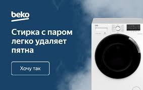 <b>Стиральные машины</b> — купить на Яндекс.Маркете