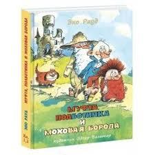 Детская <b>художественная</b> литература <b>Ранок</b> купить в Украине ...