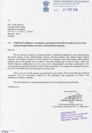 abhilash foundation ngo click here to view letter