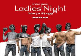 Спектакль «<b>Ladies</b>` <b>night</b>. <b>Только</b> для женщин. Версия 2018 ...