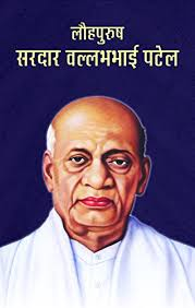 Image result for सरदार वल्लभ भाई पटेल