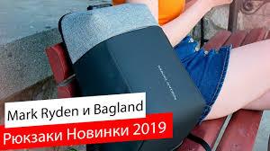 Какой <b>рюкзак</b> купить в 2019? / <b>Mark Ryden</b> и Bagland - YouTube