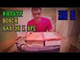 Как НЕ стоит экономить. <b>Фильтр</b> для пылесоса <b>Bosch</b>. - YouTube