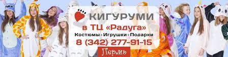 Магазин <b>Кигуруми</b> в Перми. Огромный ассортимент. | ВКонтакте