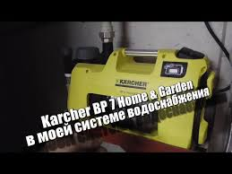 <b>Насосная станция karcher</b> bp 4 home & garden - YouTube