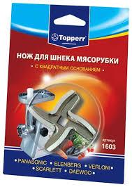 <b>Topperr нож для мясорубки</b> 1603 — купить по выгодной цене на ...