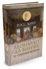 """Книга """"<b>Леонардо да Винчи и</b> """"Тайная вечеря"""""""" – купить книгу с ..."""