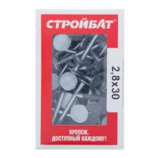 <b>Гвозди толевые евро</b> 2.8х30 мм, 0.2 кг в Оренбурге – купить по ...