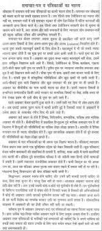 essay writing on zoo in hindi