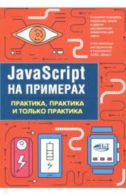 """Книга: """"<b>JavaScript на</b> примерах. Практика, практика"""" - <b>А</b> ..."""