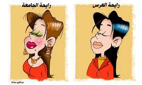 كاريكاتير رقم 1 images?q=tbn:ANd9GcQ