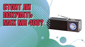 Обзор <b>радиоприемника MAX MR-400</b> - YouTube