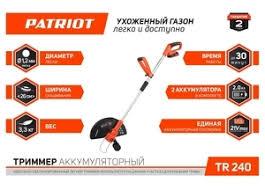 <b>Триммер</b> аккумуляторный <b>Patriot</b> TR240, 21 В в Москве – купить ...